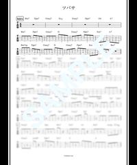 ツバサ / アンダーグラフ【ベース・タブ譜】
