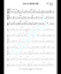365日の紙飛行機 / AKB48【ベース・タブ譜】