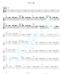 パール / THE YELLOW MONKEY【ベース・タブ譜】