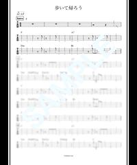 歩いて帰ろう(4弦ベース) / 斉藤 和義【ベース・タブ譜】