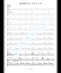 丸の内サディスティック / 椎名 林檎【ベース・タブ譜】