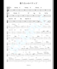 歌うたいのバラッド / 斉藤 和義【ベース・タブ譜】