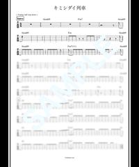 キミシダイ列車 / ONE OK ROCK【ベース・タブ譜】