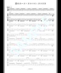 港のヨーコ・ヨコハマ・ヨコスカ / ダウンタウン・ブギウギ・バンド【ベース・タブ譜】