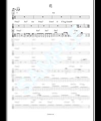 花 / ORANGE RANGE【ベース・タブ譜】