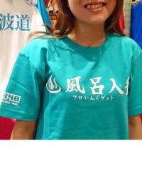【Tシャツ】(ブルー)OFR48 風呂入手(ふろーいんぐげっと)