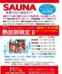 【横浜・平日開催】JSNA認定・サウナ熱波師検定B(一般)11月18日月曜 横浜おふろの国