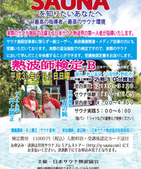 【最高の講師】サウナ熱波師検定B(一般)6月2日日曜 山梨秋山温泉