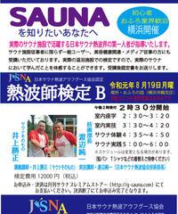 【横浜・平日開催】JSNA認定・サウナ熱波師検定B(一般)8月19日月曜 横浜おふろの国