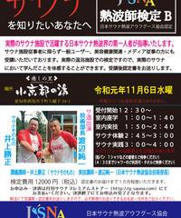 【初サウナシティ愛知県開催】11月6日水曜・ JSNA認定・サウナ熱波師検定B(一般)