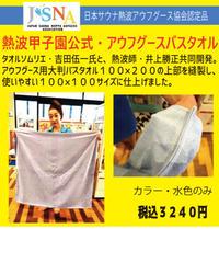 【もっと楽しく感じるままに欧州基準】プロのタオルソムリエとプロ熱波師が夢の共同開発・熱波女将が封入!サウナ熱波甲子園で公式競技使用・これが日本の煌めくアウフグースバスタオル!