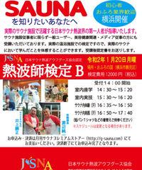 【横浜・平日開催】JSNA認定・サウナ熱波師検定B(一般)1月20日月曜 横浜おふろの国