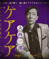 【新ムード歌謡CD】リラクゼーション貴公子・大西一郎 「あなたのお世話をしたいの」