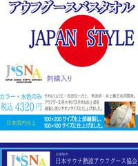 【JAPAN☆STYLE・熱波甲子園公式アウフグースバスタオル】JSNA刺繍入り・プロタオルソムリエとプロ熱波師が共同開発・サウナ熱波甲子園で公式競技使用・これが日本のアウフグースバスタオル!