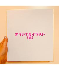 オリジナルイラスト色紙(大)