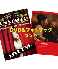 『ON STAGE!』DVD&フォトブックセット