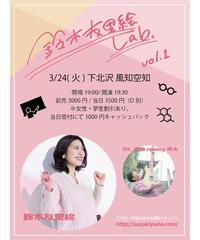 『鈴木友里絵 Lab. vol.1』(2020.3.24)チケット