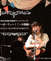 LIVE DVD『すーぱーてぃー!!〜大阪編〜』