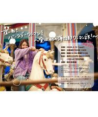 2/12@北参道ストロボカフェ『すーの!バースデーワンマンライブ!〜実は初の弾き語りワンマンです!〜』チケット