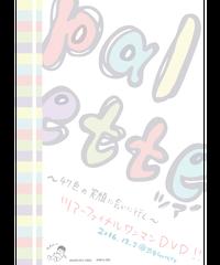 LIVE DVD『paletteツアー〜47色の笑顔に会いに行く〜ツアーファイナルワンマン〜』