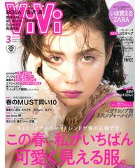 【雑誌掲載情報】ViVi3月号