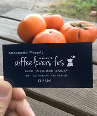 coffee lovers fes ticket