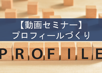 【動画セミナー】プロフィールづくり