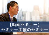 【動画セミナー】話すを仕事にする~セミナー主催