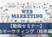 【動画セミナー】Webマーケティング(技術編)