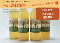 (6本セット・送料無料)りんご屋まち子のアップルジュース 720ml