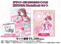 【デザイナー直筆 サイン入り】桜木ひなた PhotoBook セット