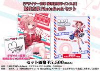 【デザイナー直筆 サイン入り】姫咲杏梨 PhotoBook セット