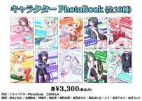 キャラクター PhotoBook (全10種)