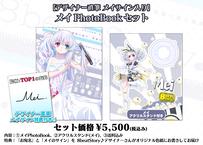 【デザイナー直筆 サイン入り】メイ PhotoBook セット