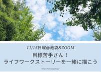 11/15日曜|目標苦手さん、ライフワークストーリーを一緒にかこう
