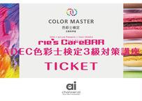 リエズ・カフェバー 番組10周年企画「ADEC色彩士検定3級対策講座」チケット