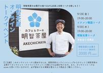 【9/30】明智茶屋オンライントークイベント