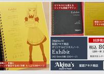 Exhibit アキナ商店オリジナル A5ビジネスノート 100枚 5mm方眼