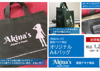 【ノートセット】星路アキナ商店 オリジナルエコバッグ&ノート