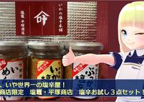 【日本一の塩辛屋】アキナ商店限定 塩釜 平塚商店 塩辛3種 おためしセット