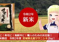 【新米ササニシキ】令和2年産 丹野米穀店 宮城県北産ササニシキ2kg