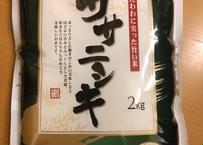 【新米ササニシキ】令和元年産 丹野米穀店 宮城県北産ササニシキ2kg