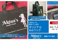 星路アキナ商店 オリジナルA4バッグ