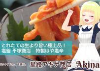 【衝撃の極上品】平塚商店 特製ほや塩辛3本セット【数量限定】