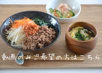 【レシピ&動画販売】簡単ビビンバ・野菜の麹漬け・ふんわりかき玉汁