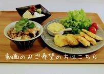 【レシピ&動画販売】ピカタ・キノコご飯・あったか豆腐