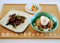 【レシピ&動画販売】スタミナ豚丼・ナスのとろ旨焼き・レンジで作る和風ピクルス