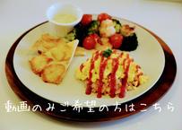 【レシピ&動画販売】レンジで簡単オムライス・ブロッコリーとエビのホットサラダ・ジャガイモ のチーズガレット