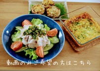 【レシピ&動画販売】豚しゃぶのネギダレがけ・とろろのオーブン焼き・シイタケのマヨパン粉焼き