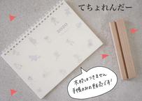 てちょれんだー【手帳のみ(木枠無し)】